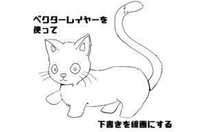 ネコ線画サムネイル